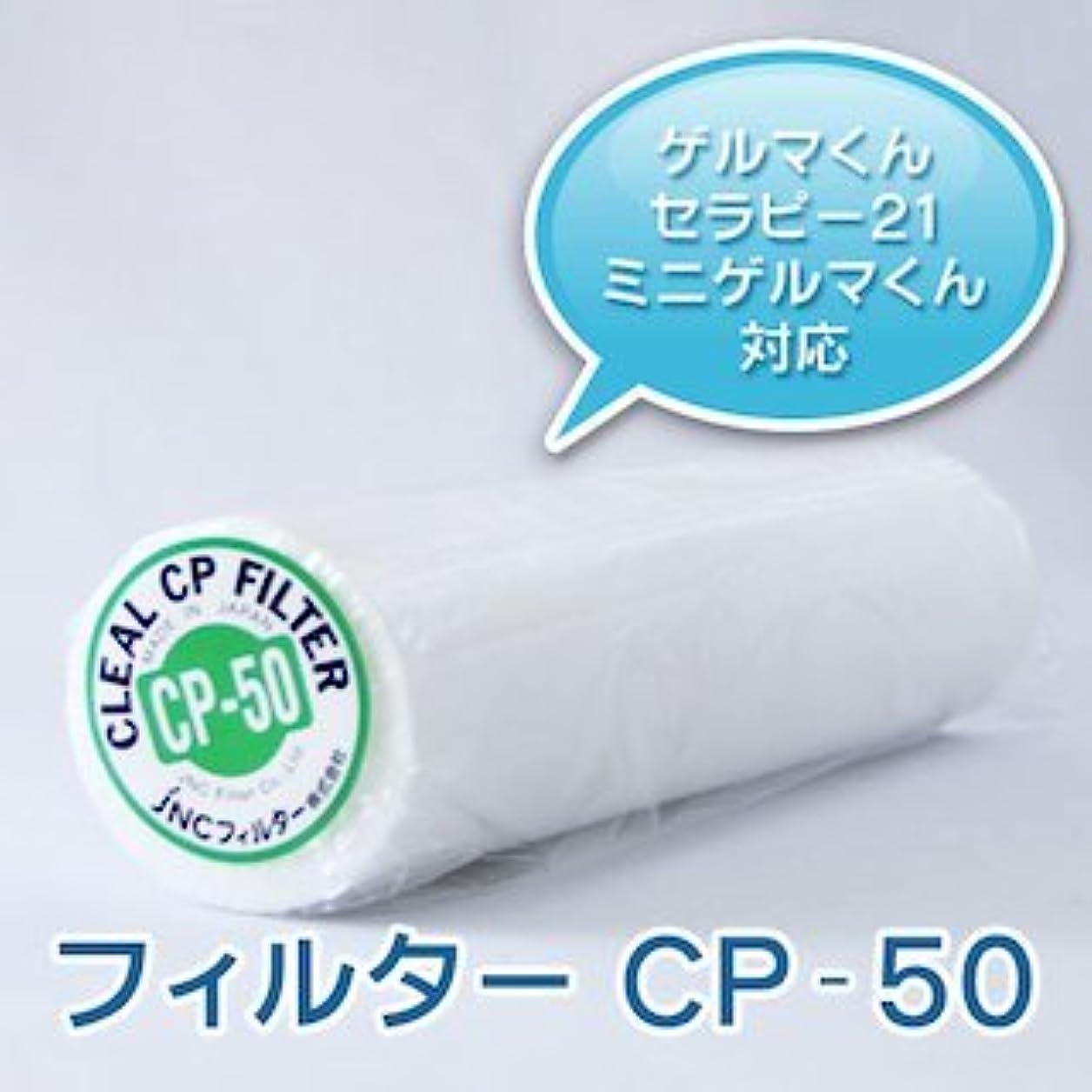エゴマニア時代絶えず【ゲルマ フィルター CP-50】 1本  ゲルマニウム 温浴器 ゲルマくん/セラピー21 対応