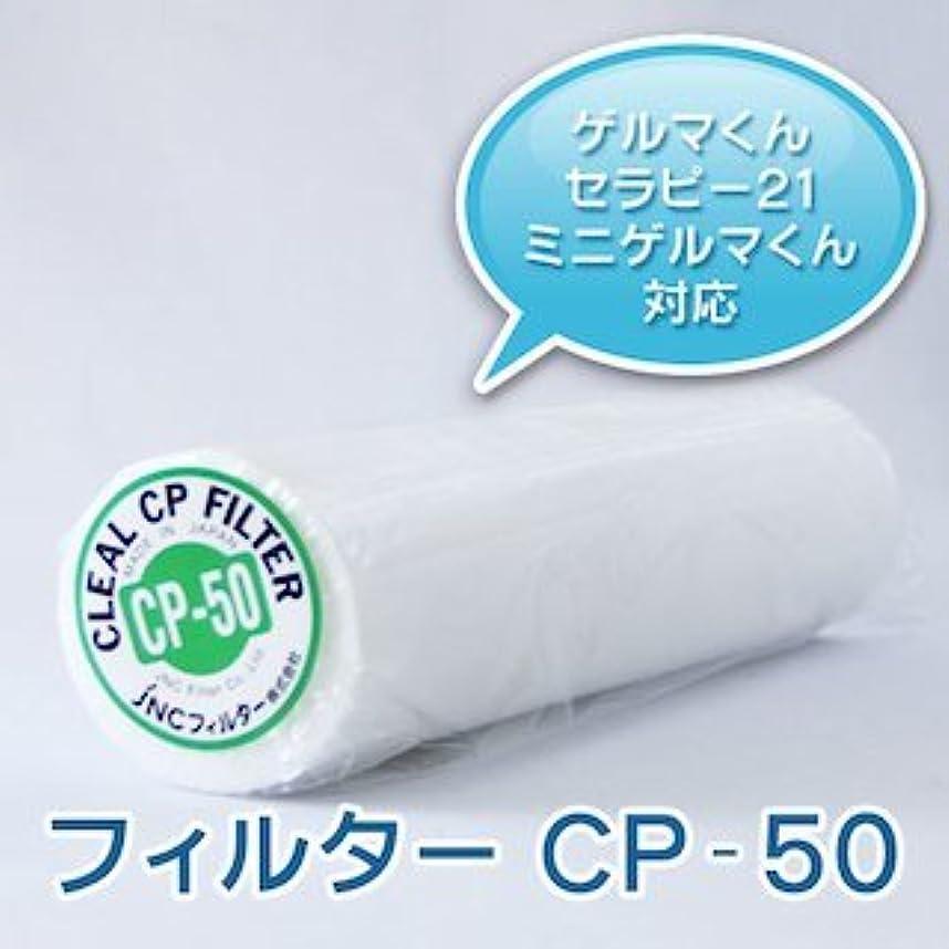 タイル減衰放映【ゲルマ フィルター CP-50】 1本  ゲルマニウム 温浴器 ゲルマくん/セラピー21 対応