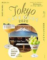 東京カフェ 2020 [C&Lifeシリーズ] (アサヒオリジナル)