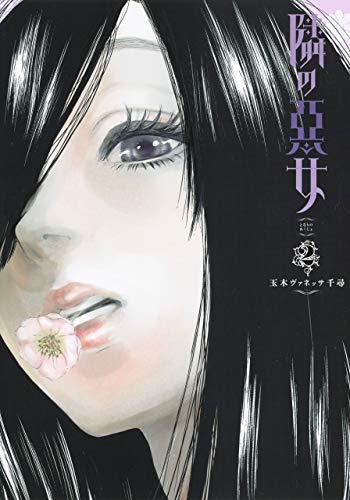 隣の悪女 2 (ヤングジャンプコミックス)