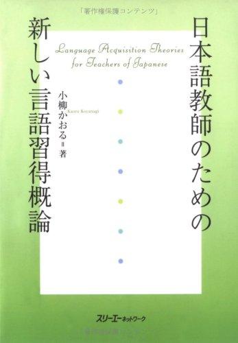 日本語教師のための新しい言語習得概論の詳細を見る