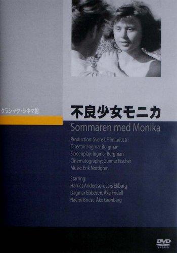 不良少女モニカ [DVD]