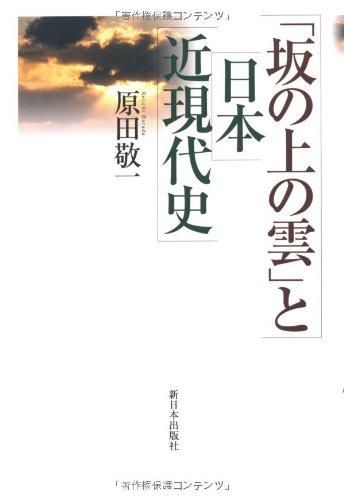 「坂の上の雲」と日本近現代史の詳細を見る