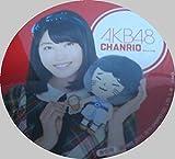 AKB 缶バッジ ちゃんりお CHANRIO 横山由依