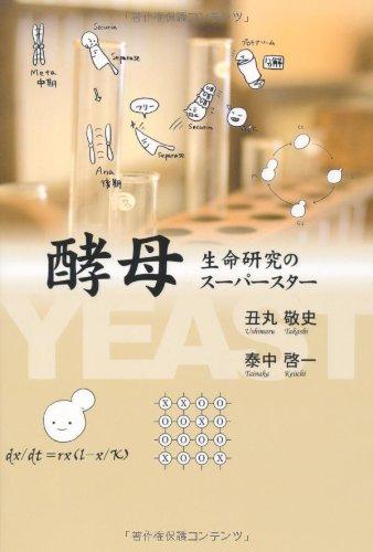酵母 生命研究のスーパースター (静岡学術出版理工学ブックス)