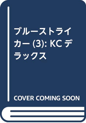ブルーストライカー(3) (KCデラックス)