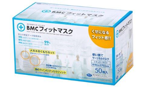 (PM2.5対応)BMC フィットマスク (使い捨てサージカルマスク) レギュラーサイズ 白色 50枚入