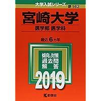宮崎大学(医学部〈医学科〉) (2019年版大学入試シリーズ)