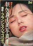 朝加真由美写真集 翅をください 別冊スコラ (2)
