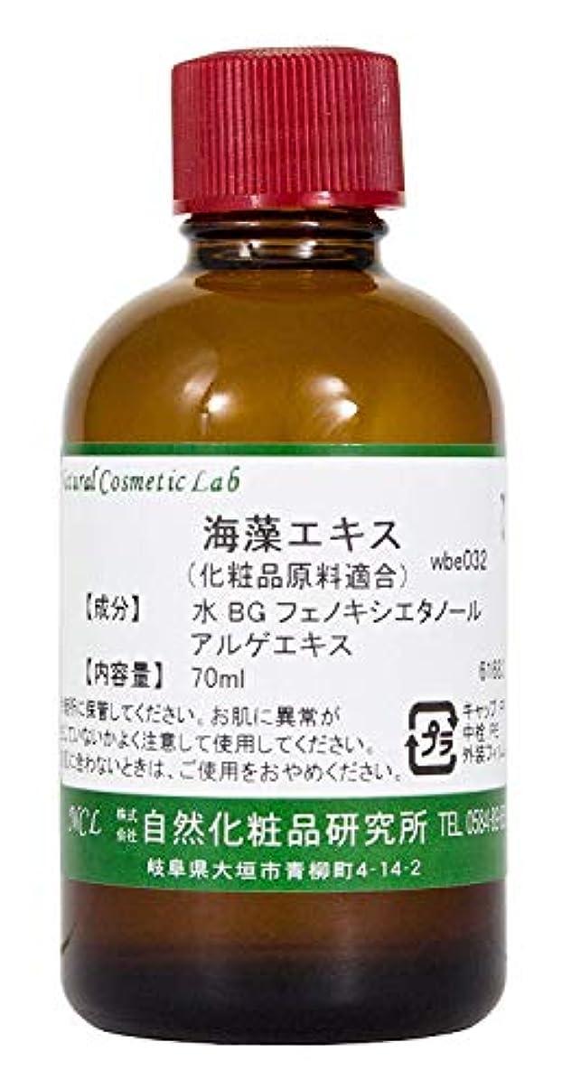 人質怠なこどもの日海藻エキス 化粧品原料 70ml