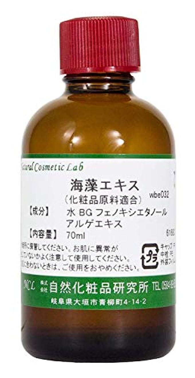 言語息切れ受動的海藻エキス 化粧品原料 70ml