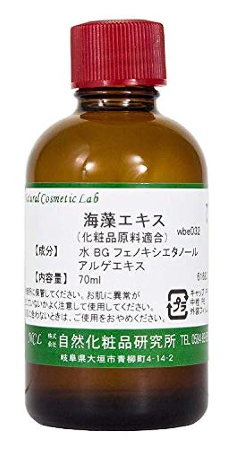 吸収剤有彩色の防衛海藻エキス 70ml