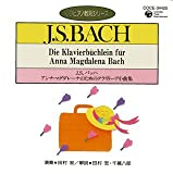 ピアノ教則シリーズ11 バッハ アンナ・マグダレーナのためのクラヴィーア小曲集 (商品イメージ)