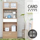 CARO 70レンジボード 食器棚 完成品 ナチュラル