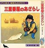 三里番屋のあざらし (戸川幸夫・動物ものがたり 6)