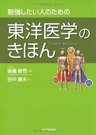 東洋医学のきほん