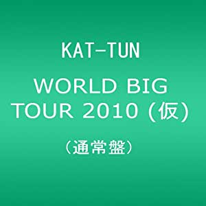 KAT-TUN -NO MORE PAIИ-WORLD TOUR 2010[通常盤] [DVD]