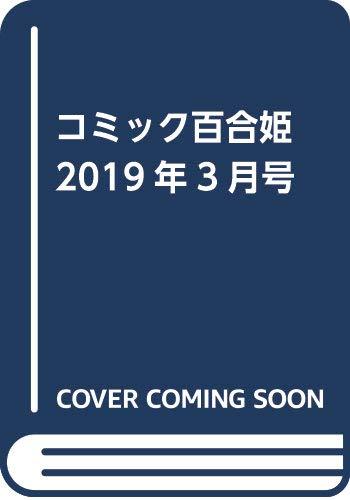 コミック百合姫2019年3月号