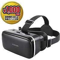 エレコム VRゴーグル VRヘッドセット 4.0~6.5インチのiPhone/andoridで使える [DMM 1000円相当ポイント付] ブラック VRG-D01PBK