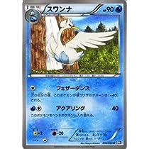 ポケモンカード BW1 【スワンナ】【U】 《ブラックコレクション》