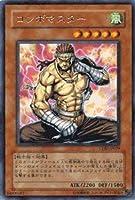 遊戯王カード 【コンボマスター】 CDIP-JP029-R ≪サイバーダーク・インパクト≫