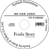 【フーラ】教學・同意書・注意事項 CD(美容院專 用PDF)-中文簡体版
