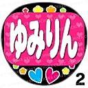 【光る!LED応援うちわ】【STU48/瀧野由美子】『ゆみりん』《ピンク》サイリウムの代わりに! 光る 手作りうちわでレスをゲットしよう