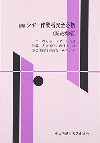 シヤー作業者安全必携(断裁機編)