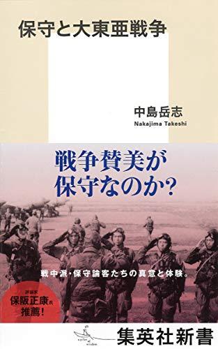 保守と大東亜戦争 (集英社新書) | カーリル