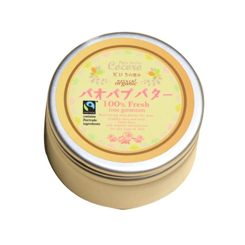 広まった断言する唇シアバターとバオバブオイルのブレンドバター ローズ フェアトレード認証つき