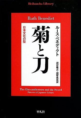 菊と刀 (平凡社ライブラリー)