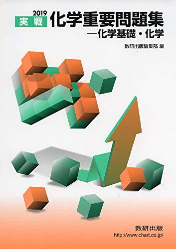 実戦化学重要問題集ー化学基礎・化学 2019