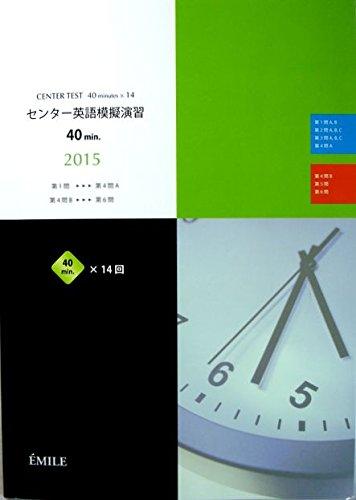 センター英語模擬演習 40min.×14回