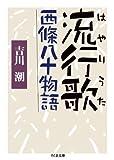 流行歌 西條八十物語 (ちくま文庫)