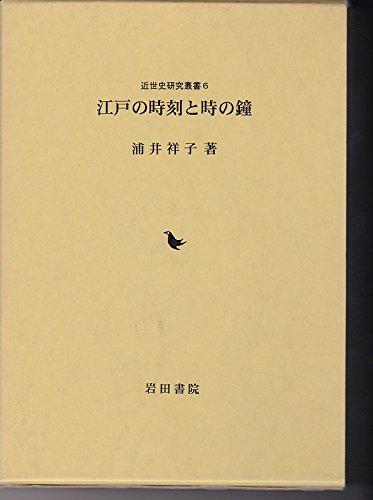 江戸の時刻と時の鐘 (近世史研究叢書 (6))