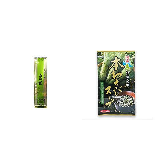 [2点セット] 白川茶 伝統銘茶【松露】(180g)・国産あおさ入り 本わさびスープ(6袋)