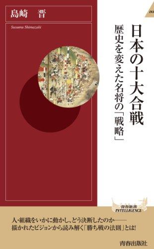 日本の十大合戦 歴史を変えた名将の「戦略」 (青春新書インテリジェンス)の詳細を見る