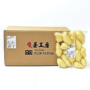 【冷蔵】皮ムキ生姜 1kg×10パック