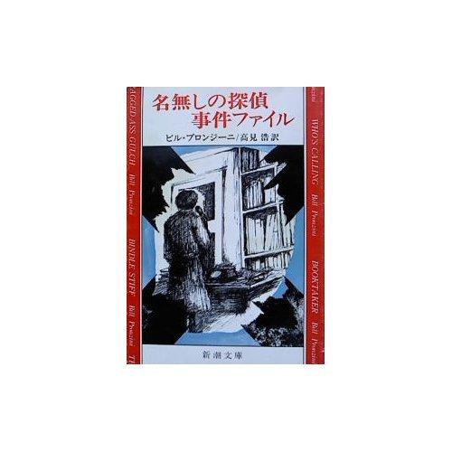 名無しの探偵事件ファイル (新潮文庫)の詳細を見る