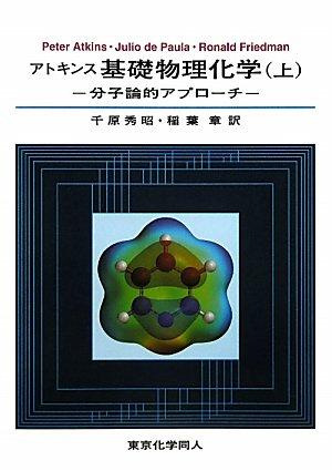アトキンス基礎物理化学〈上〉―分子論的アプローチ