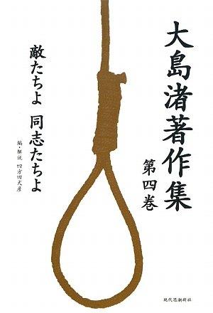 大島渚著作集〈第4巻〉敵たちよ、同志たちよ