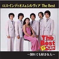 CD ロス・インディオス&シルヴィア The Best ~別れても好きな人~ EJS-6174 【人気 おすすめ 通販パーク】