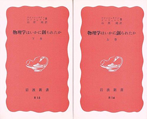 物理学はいかに創られたか〈上,下巻〉―初期の観念から相対性理論及び量子論への思想の発展 (1950年) (岩波新書)