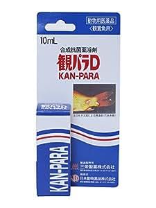ニチドウ 観パラD 10ml (動物用医薬品)