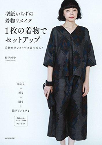 型紙いらずの着物リメイク 1枚の着物でセットアップ: 着物地使いきりで2着作れる!
