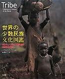 世界の少数民族文化図鑑―失われつつある土着民族の伝統的な暮らし