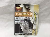 大日向 LEDY 12000×9 T20 LEDバルブ オレンジ アンバー ウインカー シングル球 KJW-T20A9