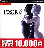 Poser 6 限定キャンペーン版 MacOS X 版