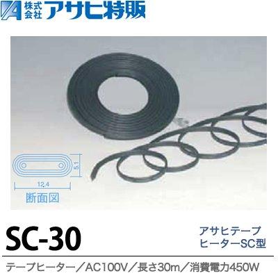 【アサヒ特販】アサヒテープヒーターSC型...