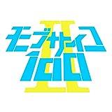 99.9 〜TVアニメ モブサイコ100 Ⅱ OP〜